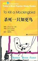 To Kill a Mockingbird (Chinese_simplified-English)