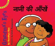 Grandma's Eyes (Hindi-English)