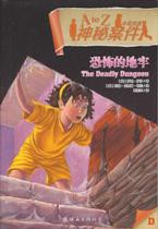 A to Z Mysteries: The Deadly Dungeon (Chinese_simplified-English)