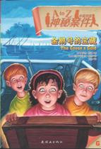 A to Z Mysteries: The Goose's Gold (Chinese_simplified-English)