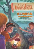 A to Z Mysteries: The Invisible Island (Chinese_simplified-English)
