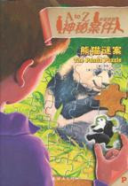A to Z Mysteries: The Panda Puzzle Chinese_simplified-English)