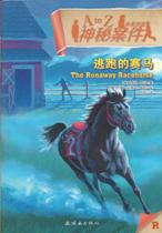 A to Z Mysteries: The Runaway Racehorse (Chinese_simplified-English)