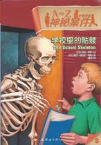A to Z Mysteries: The School Skeleton (Chinese_simplified-English)
