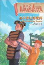 A to Z Mysteries: The Unwilling Umpire Chinese_simplified-English)