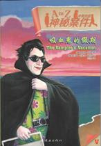 A to Z Mysteries: The Vampire's Vacation Chinese_simplified-English)