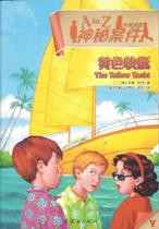 A to Z Mysteries: The Yellow Yacht (Chinese_simplified-English)