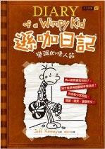 Diary of A Wimpy Kid Vol. 7: The Third Wheel (Chinese-English)