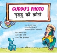 Guddu's Photo (Hindi-English)