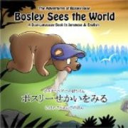 Bosley Sees the World (Japanese-English)