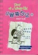 Diary of A Wimpy Kid Vol. 5 Part 1: The Ugly Truth (Chinese_simplified-English)