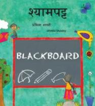 Blackboard (Gujarati-English)