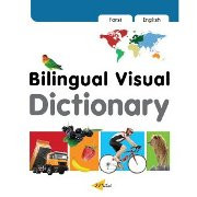 Milet Bilingual Visual Dictionary / Book & Interactive CD (Farsi--English)
