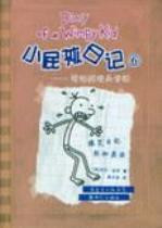 Diary of A Wimpy Kid Vol. 3 Part 2: The Last Straw (Chinese_simplified-English)