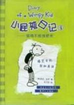 Diary of A Wimpy Kid Vol. 2 Part 2: Rodrick Rules (Chinese_simplified-English)