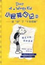Diary of A Wimpy Kid Vol. 1 Part 2 (Chinese_simplified-English)