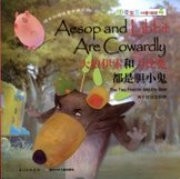 Aesop and Libbit Are Cowardy with VCD (Chinese_simplified-English)