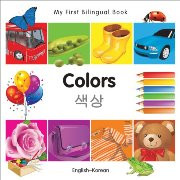 My First Bilingual Book - Colors (Korean-English)