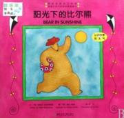 Bear in Sunshine (Chinese_simplified-English)