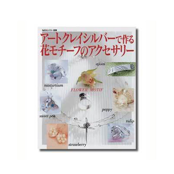 Flower Motif Accessories with Art Clay Silver Book