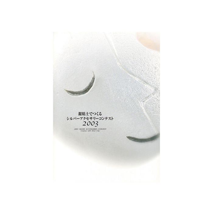 Silver Accessories Contest Book - 2003