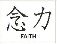 Japanese Symbol Faith