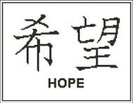 Japanese Symbol Hope