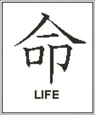 Japanese Symbol Life