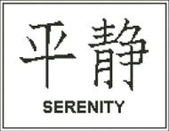 Japanese Symbol Serenity