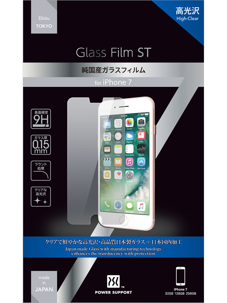 Glass Film ST High-Clear for iPhone 7 package