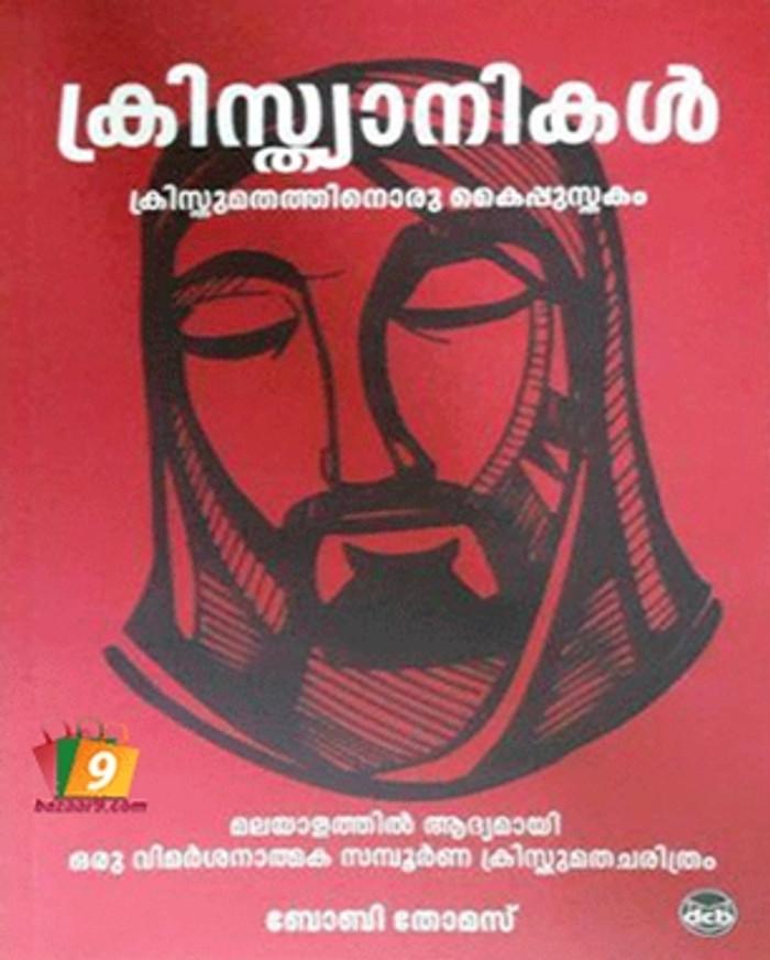 CHRISTIANIKAL : CHRISTUMATHATHINORU KAIPPUSTHAKAM