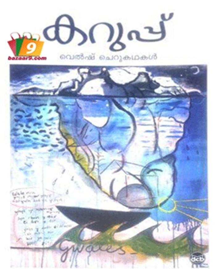 KARUPPU : WELSH CHERUKATHAKAL