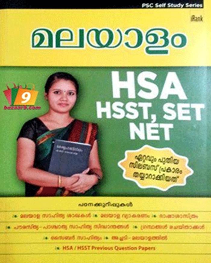 MALAYALAM HSA / HSST / SET / NET