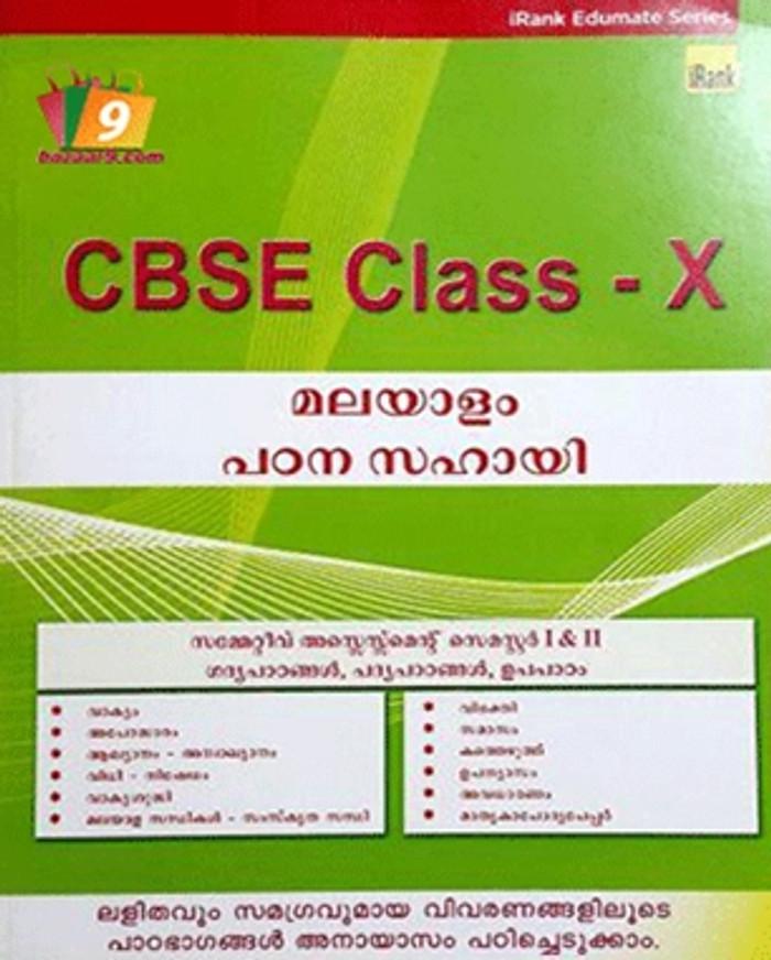 CBSE CLASS - X MALAYALAM PADANASAHAI