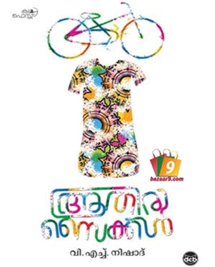 AATHIRA CYCLE