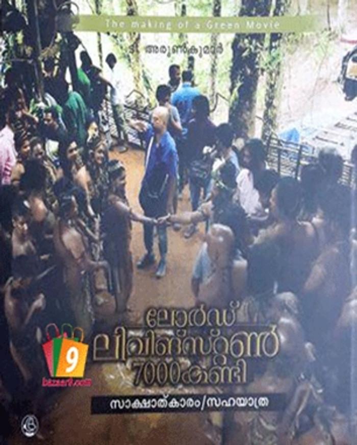 LORD LIVINGSTONE 7000 KANDI : SAKSHATHKARAM / SAHAYATHRA