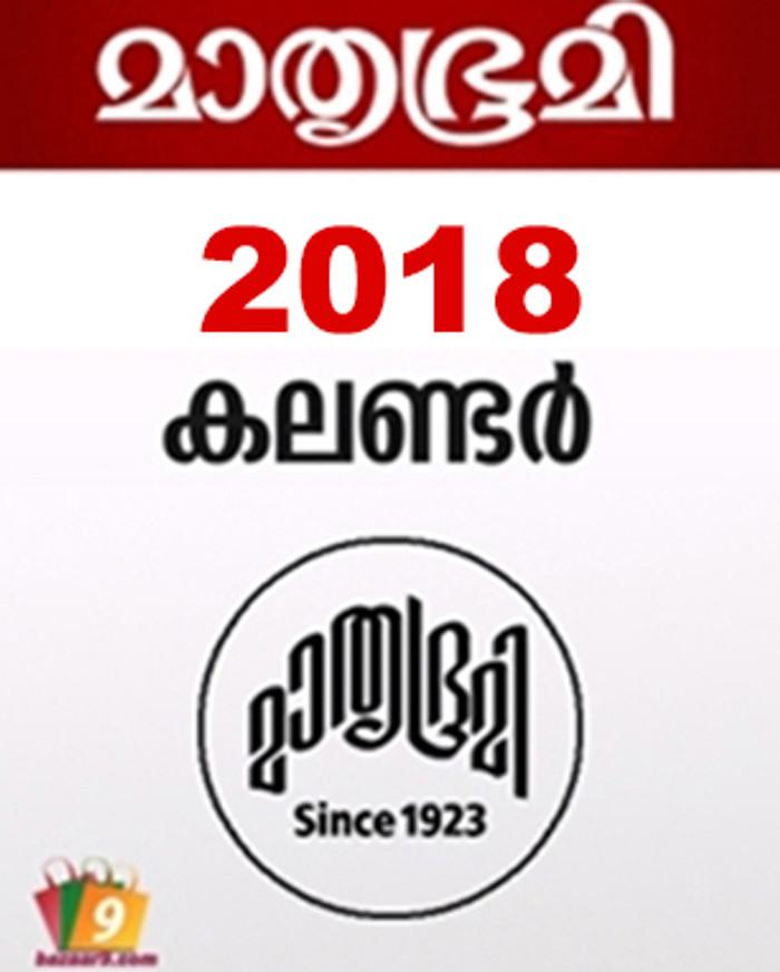 2018 Mathrubhumi Calendar