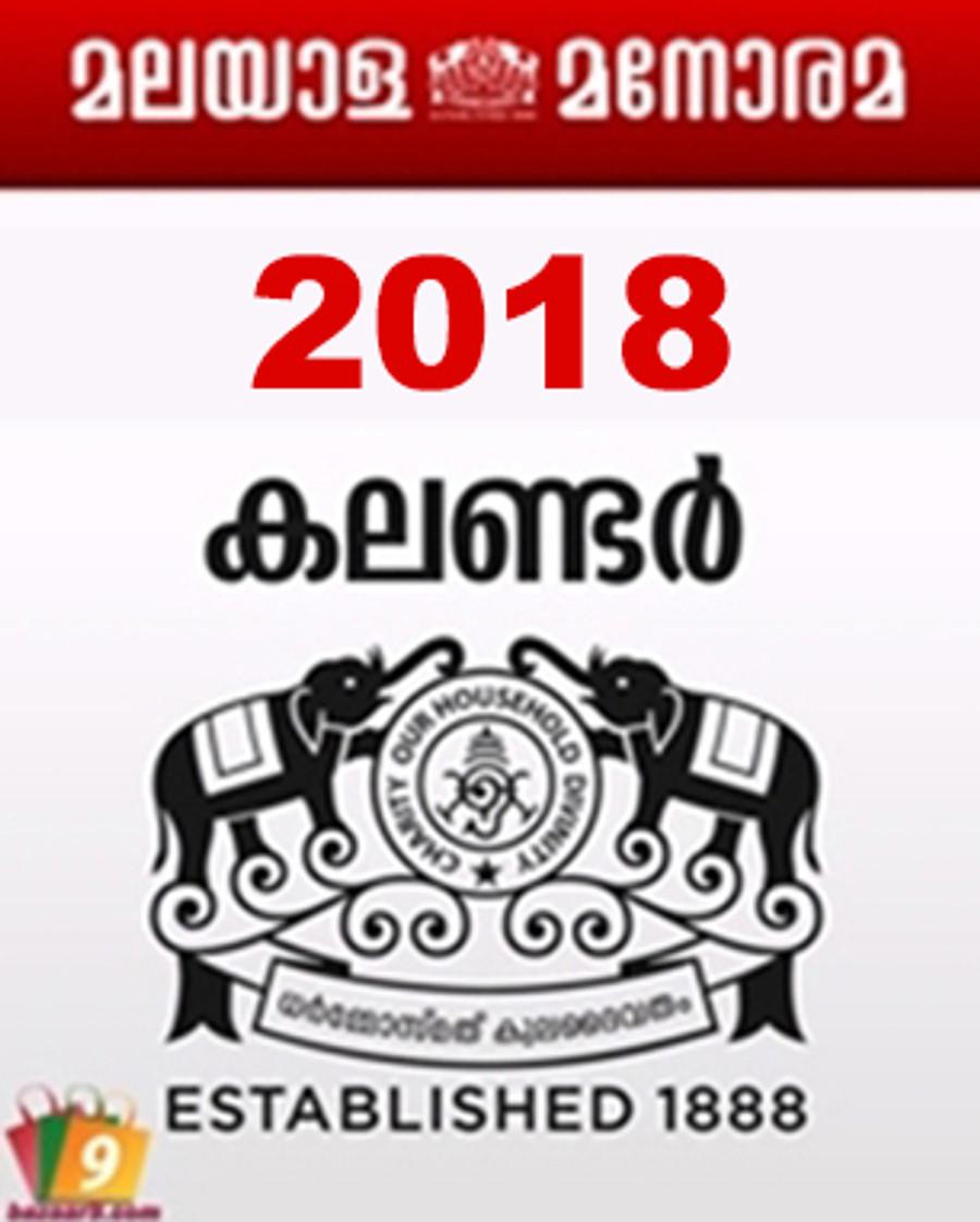 2018 Manorama Calendar