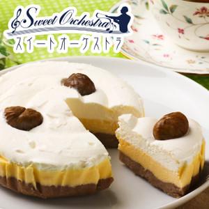 <Sweet Orchestra> 【秋の甘栗三重奏】 栗子蛋糕