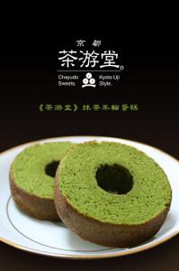 京都〈茶游堂〉宇治抹茶年輪蛋糕