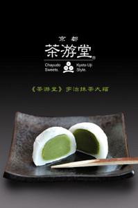 京都〈茶游堂〉【利休】宇治抹茶大福
