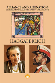 ALLIANCE AND ALIENATION: Ethiopia and Israel in the Days of Haile Selassie, by Haggai Erlich