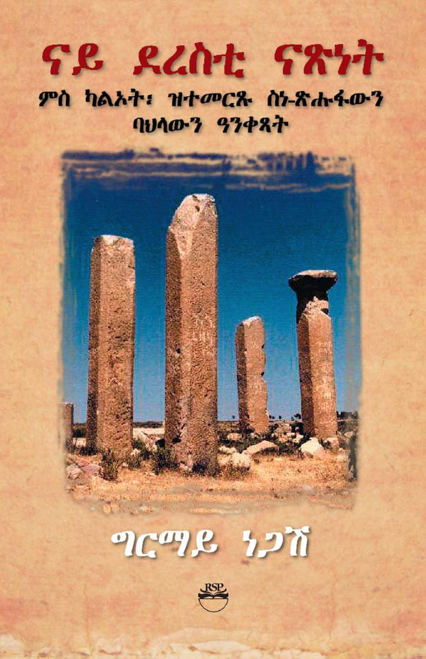 the freedom of the writer      tigrinya text  and other selected        the freedom of the writer      tigrinya text  and other selected literary and cultural essays  by ghirmai negash