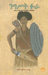 NIGIST FURA: Beafe Tarik Lay Yetemeserete Liboled/QUEEN FURA: An Amharic Novel, by Teshome Birhanu