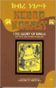 KEBRA NAGAST (THE GLORY OF KINGS): The True Ark of the Covenant transl./ed by Miguel F. Brooks (HARDCOVER)