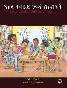 SINGLE VARIABLE DIFFERNTIAL CALCULUS (In Amharic): ነጠላ ተባራይ ንፍቅ ስነ-ስሌት, by ዶክተር ባሕሩ ካሣሁን & ዶክተር ወልደአረጋይ ውብነህ