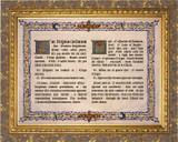 Latin-English Ave Regina Caelorum Gold Framed Art