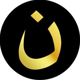 Orange Cross Project Nazarene Symbol Decal