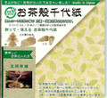 20 Sheets Japanese Origami Paper Green Tea Leaf 6 inches #5276