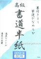 Japanese Calligraphy Rice Paper 80 Sheets